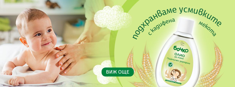Bochko_Babyoil_Site