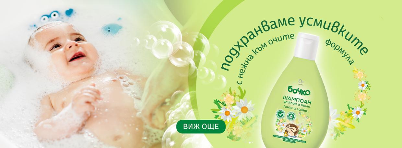 Bochko_Shampoo_Site2